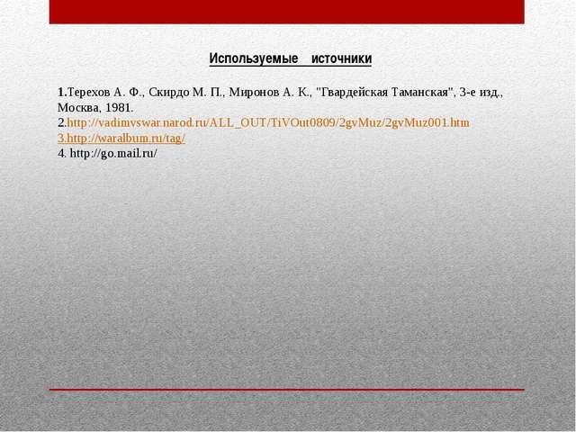 """Используемые источники 1.Терехов А. Ф., Скирдо М. П., Миронов А. К., """"Гвардей..."""