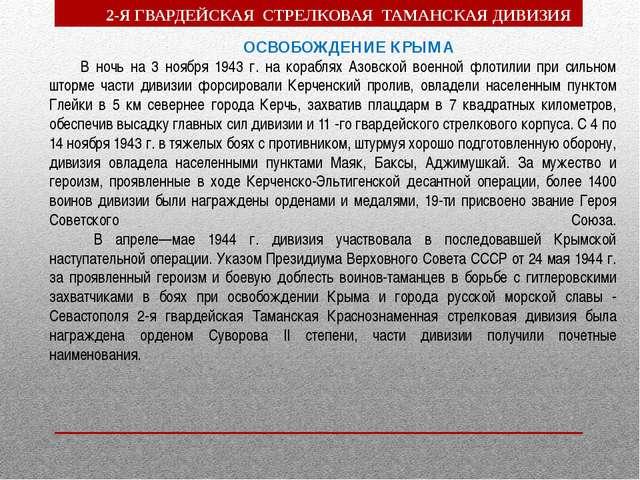 ОСВОБОЖДЕНИЕ КРЫМА В ночь на 3 ноября 1943 г. на кораблях Азовской военной...