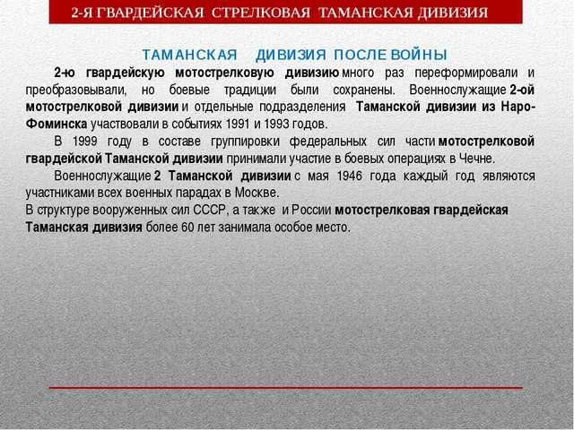 ТАМАНСКАЯ ДИВИЗИЯ ПОСЛЕ ВОЙНЫ 2-ю гвардейскую мотострелковую дивизиюмного...