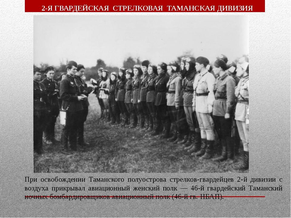 При освобождении Таманского полуострова стрелков-гвардейцев 2-й дивизии с воз...