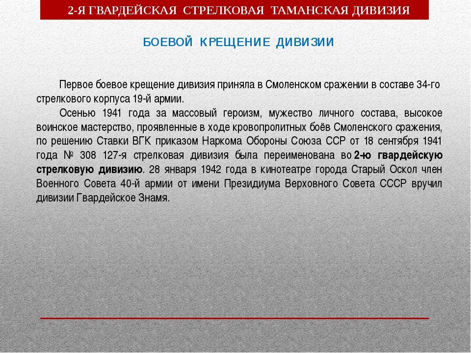 БОЕВОЙ КРЕЩЕНИЕ ДИВИЗИИ  Первое боевое крещение дивизия приняла в Смоленск...
