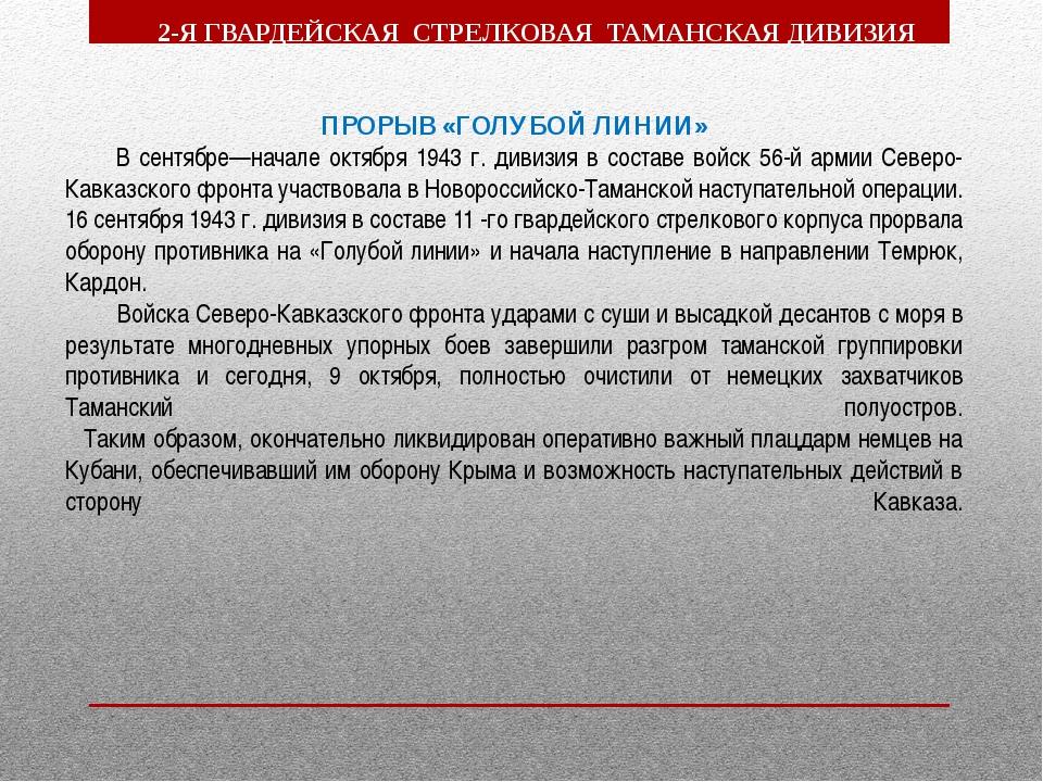 ПРОРЫВ «ГОЛУБОЙ ЛИНИИ» В сентябре—начале октября 1943 г. дивизия в составе в...