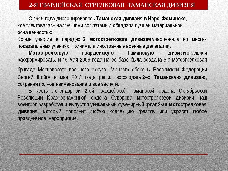 С 1945 года дислоцироваласьТаманская дивизия в Наро-Фоминске, комплектовала...