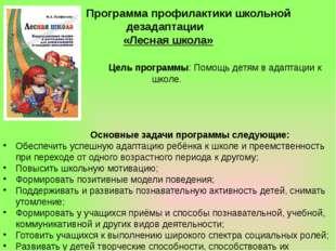 Программа профилактики школьной дезадаптации «Лесная школа»   Цель програм