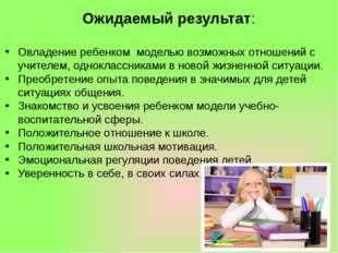 Ожидаемый результат: Овладение ребенком моделью возможных отношений с учителе