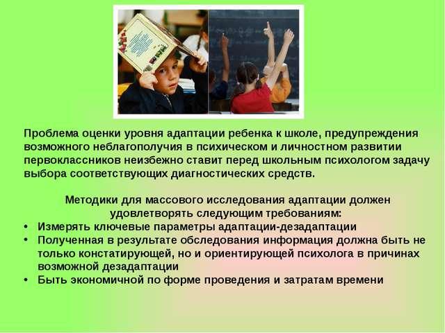 Проблема оценки уровня адаптации ребенка к школе, предупреждения возможного...