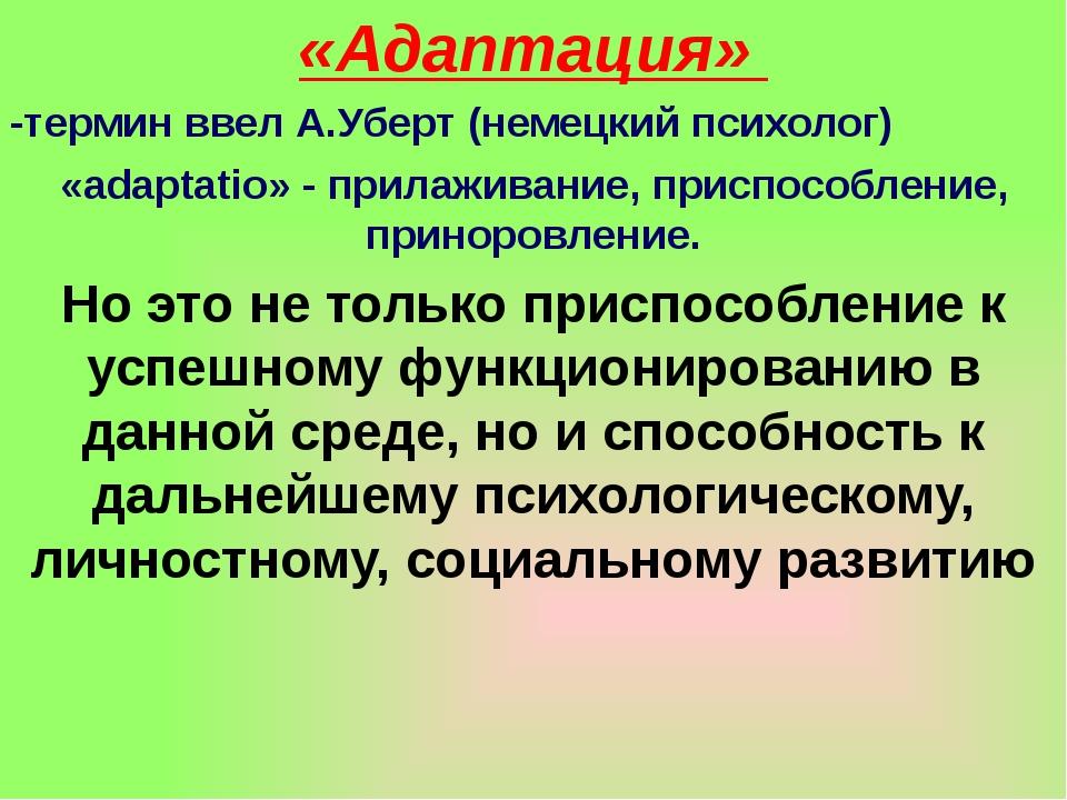 «Адаптация» -термин ввел А.Уберт (немецкий психолог) «adaрtatio» - прилажива...
