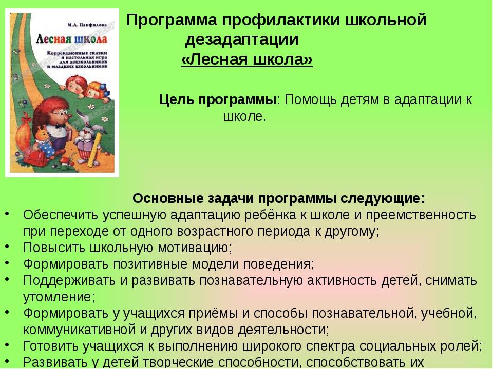 Программа профилактики школьной дезадаптации «Лесная школа»   Цель програм...