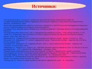 Источники: А.В.Хуторской Анализ, самоанализ и рефлексия урока http://khutorsk