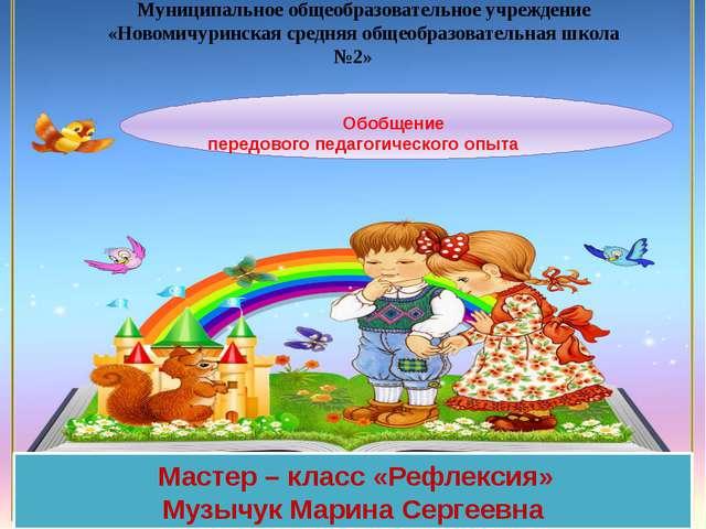 Обобщение передового педагогического опыта Муниципальное общеобразовательное...