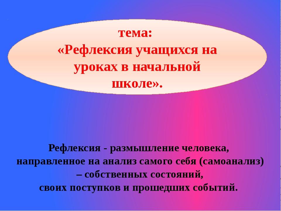 Рефлексия - размышление человека, направленное на анализ самого себя (самоана...