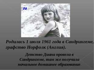 Родилась1 июля1961 года в Сандрингеме, графство Норфолк (Англия). Детство Д