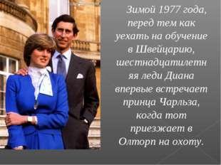 Зимой 1977 года, перед тем как уехать на обучение в Швейцарию, шестнадцатилет