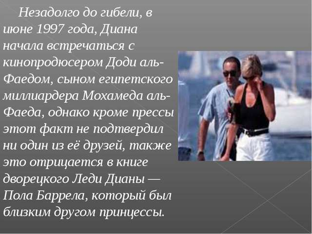 Незадолго до гибели, в июне 1997 года, Диана начала встречаться с кинопродюсе...