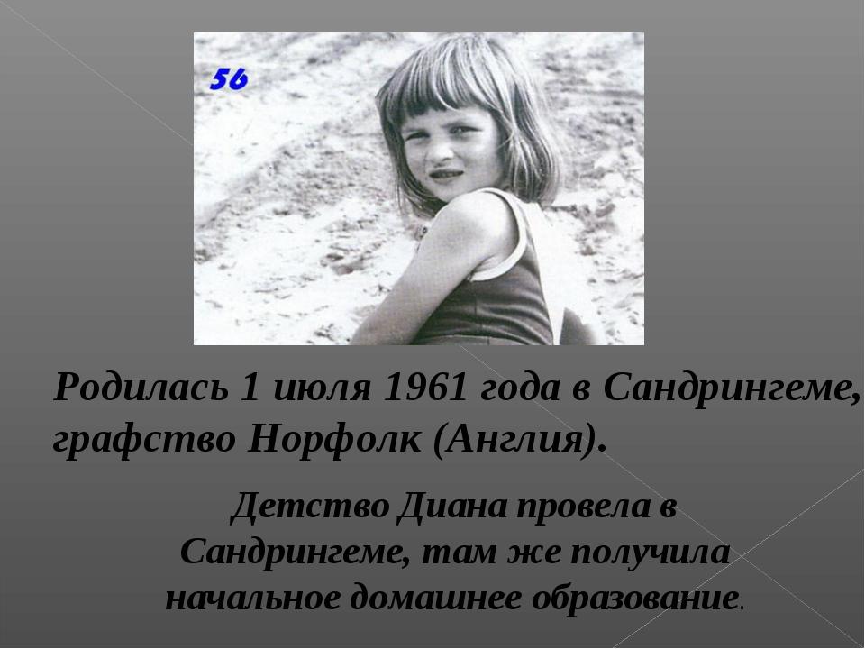 Родилась1 июля1961 года в Сандрингеме, графство Норфолк (Англия). Детство Д...