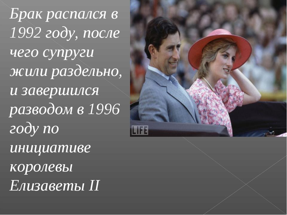 Брак распался в 1992 году, после чего супруги жили раздельно, и завершился ра...