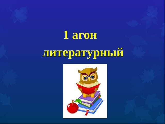 1 агон литературный