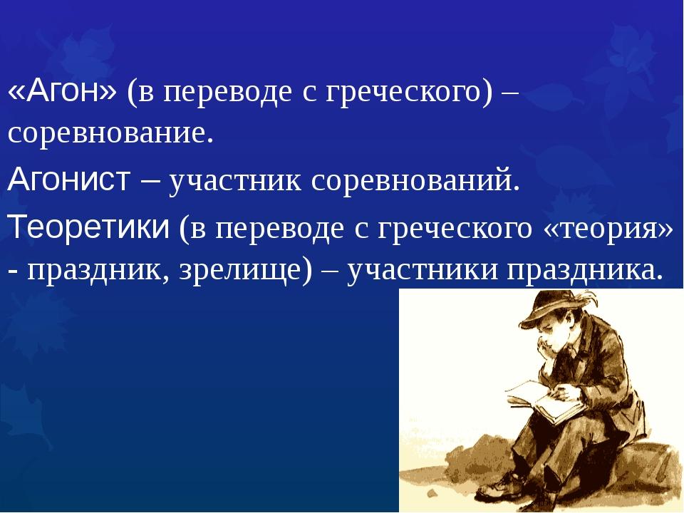 «Агон» (в переводе с греческого) – соревнование. Агонист – участник соревнова...