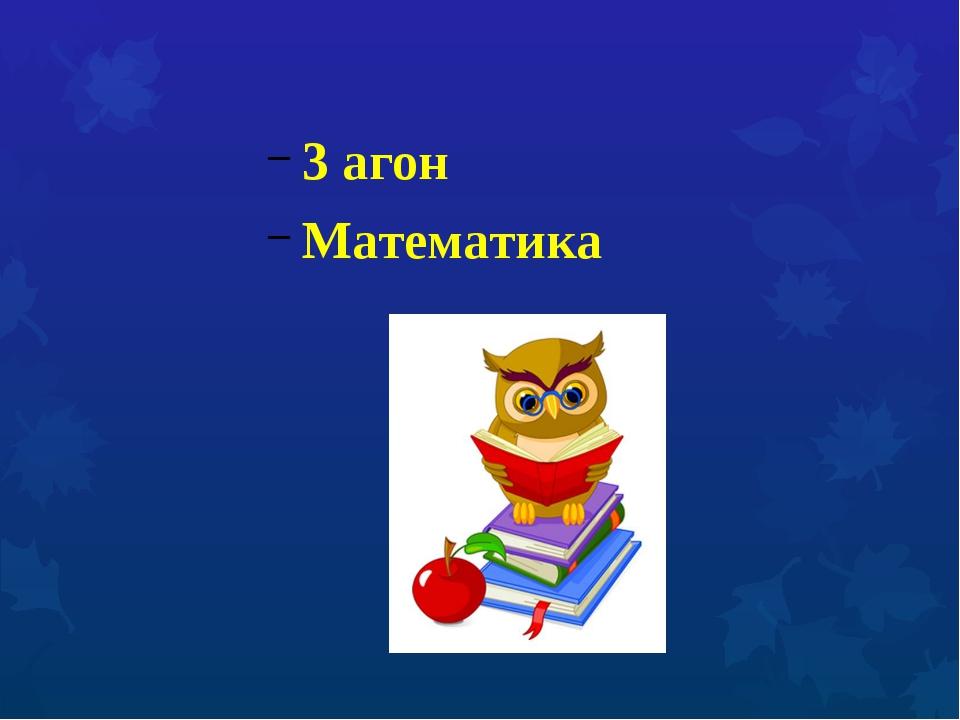 3 агон Математика