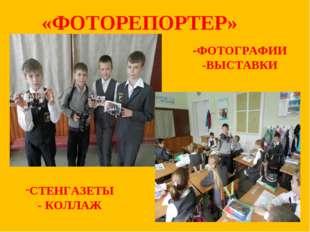 СТЕНГАЗЕТЫ - КОЛЛАЖ «ФОТОРЕПОРТЕР» -ФОТОГРАФИИ -ВЫСТАВКИ