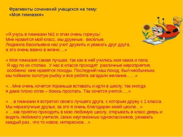 Фрагменты сочинений учащихся на тему: «Моя гимназия» «Я учусь в гимназии №1...