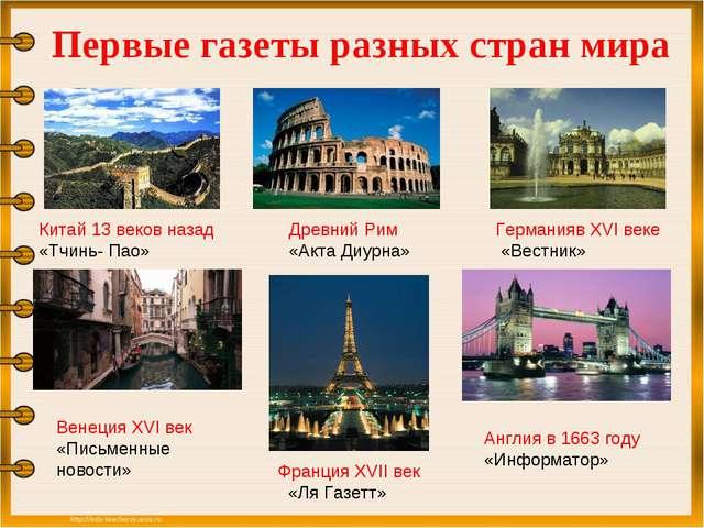 Первые газеты разных стран мира Китай 13 веков назад «Тчинь- Пао» Древний Ри...