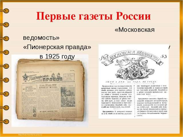 Первые газеты России «Московская ведомость» «Пионерская правда» в 1702 году...
