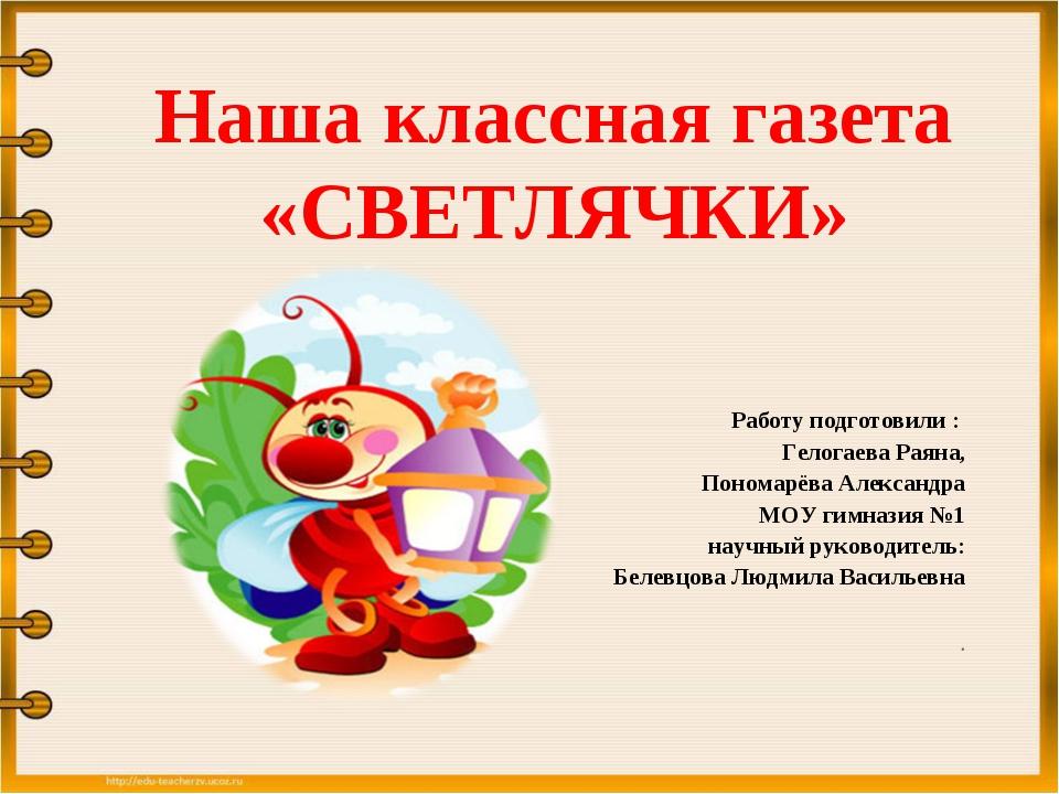 Наша классная газета «СВЕТЛЯЧКИ» Работу подготовили : Гелогаева Раяна, Понома...