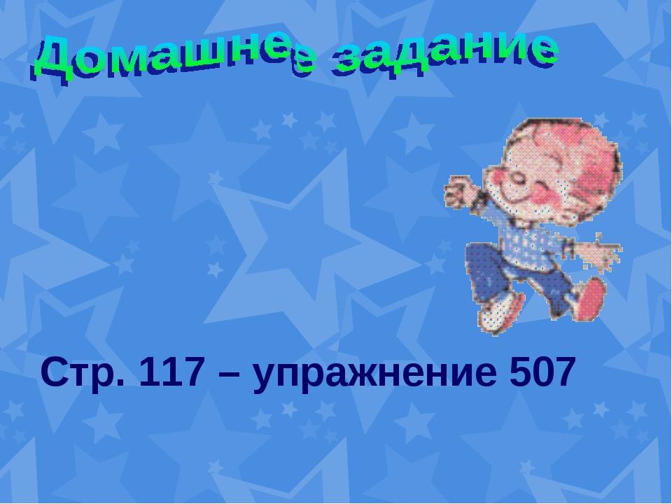 Стр. 117 – упражнение 507