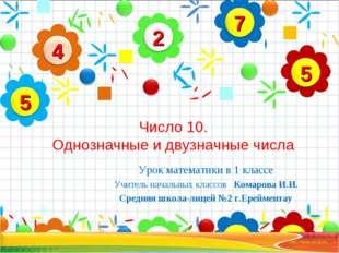 Число 10. Однозначные и двузначные числа Урок математики в 1 классе Учитель н