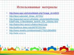 Использованные материалы http://www.aqa.ru/photos/details.php?image_id=44503