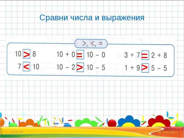 Сравни числа и выражения * * > > = > = <