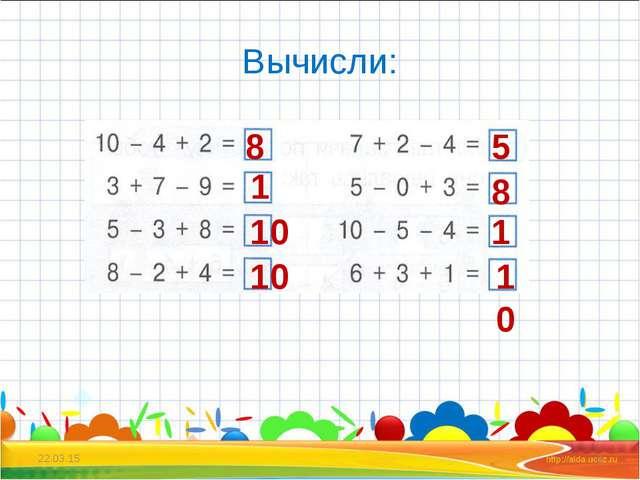 Вычисли: * * 8 1 10 10 5 8 1 10