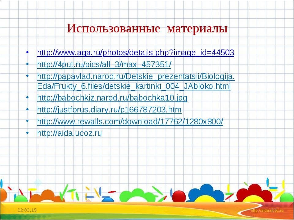 Использованные материалы http://www.aqa.ru/photos/details.php?image_id=44503...
