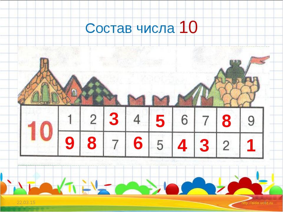 Состав числа 10 * * 9 8 3 6 5 4 3 8 1