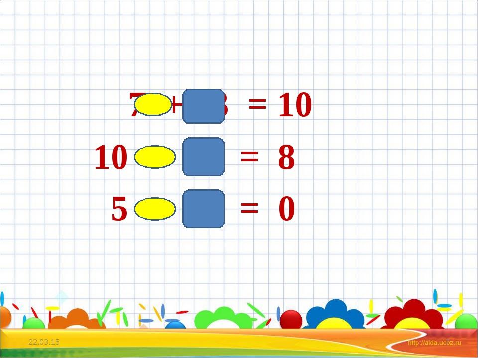 7 + 3 = 10 10 - 2 = 8 5 - 5 = 0 * *