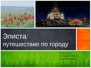 обзор новых возможностей Элиста: путешествие по городу Выполнила: ученица 8 к