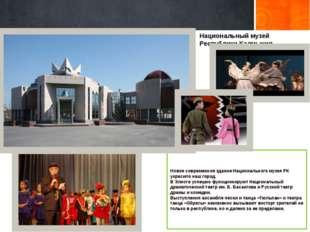 Национальный музей Республики Калмыкия Новое современное здание Национального