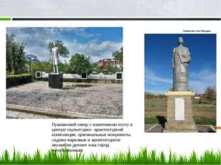 Памятник Зая-Пандите Пушкинский сквер с памятником поэту в центре скульптурно
