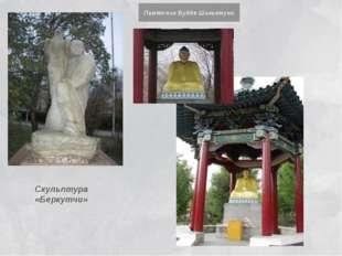Скульптура «Беркутчи» Памятник Будде Шакьямуни Образец заголовка