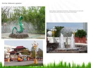 Фонтан «Мальчик и дракон» Центр города с красивыми фонтанами, аттракционами д