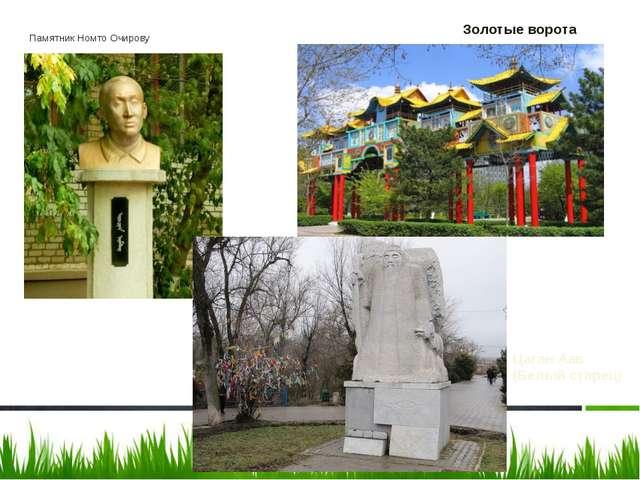 Памятник Номто Очирову Цаган Аав (Белый старец) Золотые ворота
