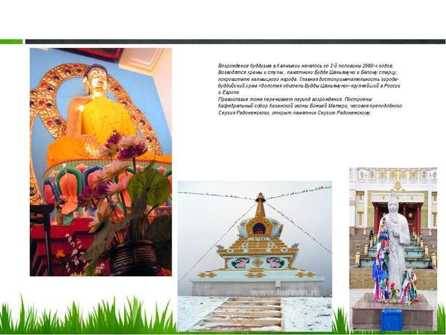 Возрождение буддизма в Калмыкии началось со 2-й половины 1980-х годов. Возвод...