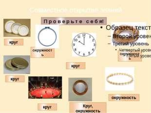 Совместное открытие знаний окружность круг Круг, окружность окружность круг к