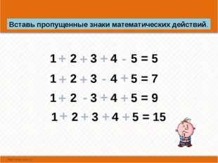 Вставь пропущенные знаки математических действий. 1 2 3 4 5 = 5 1 2 3 4 5 =