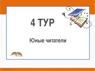 4 ТУР Юные читатели