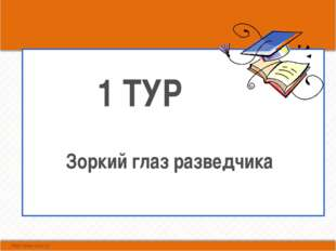 1 ТУР Зоркий глаз разведчика