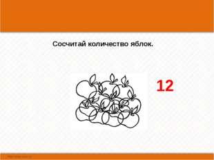Сосчитай количество яблок. 12