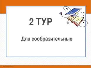 2 ТУР Для сообразительных