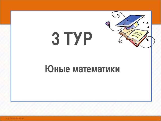 3 ТУР Юные математики